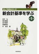 新会計基準を学ぶ 第1巻 (わしづかみシリーズ)(わしづかみシリーズ)