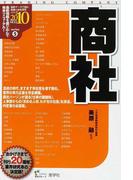 商社 2010年度版 (最新データで読む産業と会社研究シリーズ)