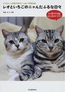 レオといちごのニャんだふるな日々 ネコとしっぽ家の幸せいっぱい写真日記