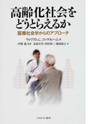 高齢化社会をどうとらえるか 医療社会学からのアプローチ