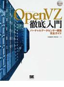 OpenVZ徹底入門 バーチャルデータセンター構築完全ガイド