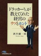 ドラッカーさんが教えてくれた経営のウソとホント (日経ビジネス人文庫)(日経ビジネス人文庫)