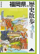 福岡県の歴史散歩