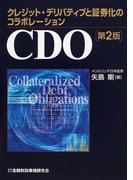CDO クレジット・デリバティブと証券化のコラボレーション 第2版