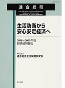 生活防衛から安心安定経済へ (経済情勢報告)