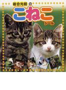 岩合光昭のこねこシール (シールだいすきブック)