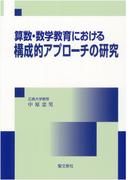 算数・数学教育における構成的アプローチの研究