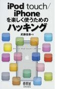 iPod touch/iPhoneを楽しく使うためのハッキング