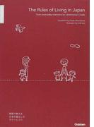英語で教える日本の暮らしのマナーとコツ Illustrated Book