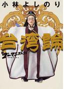 新ゴーマニズム宣言SPECIAL台湾論 (小学館文庫)(小学館文庫)