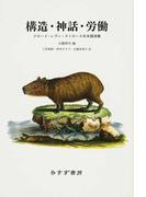 構造・神話・労働 クロード・レヴィ=ストロース日本講演集 新装版