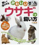 楽しく暮らせるかわいいウサギの飼い方