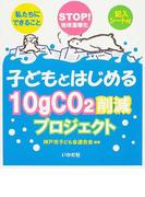 子どもとはじめる10g CO2削減プロジェクト STOP!地球温暖化 私たちにできること