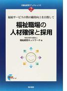 福祉職場の人材確保と採用 福祉サービスの質の維持向上を目指して (福祉経営ブックレット)