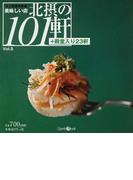 北摂の101軒 美味しい店 Vol.5 +殿堂入り23軒 (Zearth Mook)