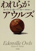 われらがアウルズ (Hayakawa Novels)