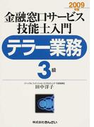 金融窓口サービス技能士入門テラー業務3級 2009年版