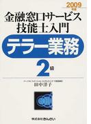 金融窓口サービス技能士入門テラー業務2級 2009年版
