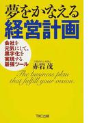 夢をかなえる経営計画 会社を元気にして、黒字化を実現する最強ツール