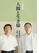 人間と生き様 特別講演録 (別冊季刊『道』)