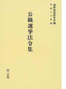 公職選挙法令集 平成20年版