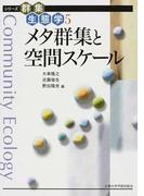 メタ群集と空間スケール (シリーズ群集生態学)