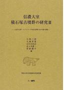 信濃大室積石塚古墳群の研究 3 大室谷支群・ムジナゴーロ単位支群第168号墳の調査