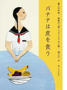 バナナは皮を食う 暮しの手帖・昭和の「食」ベストエッセイ集