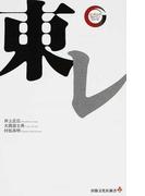 東レ (出版文化社新書 リーディング・カンパニーシリーズ)