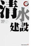 清水建設 (出版文化社新書 リーディング・カンパニーシリーズ)