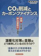 CO2削減とカーボン・ファイナンス 金融で読み解く排出量取引の要点