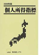 個人所得指標 2009年版