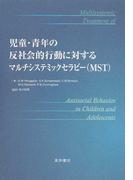 児童・青年の反社会的行動に対するマルチシステミックセラピー〈MST〉