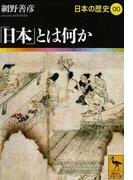 日本の歴史 00 「日本」とは何か (講談社学術文庫)(講談社学術文庫)