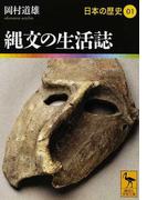 日本の歴史 01 縄文の生活誌 (講談社学術文庫)(講談社学術文庫)