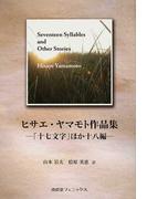ヒサエ・ヤマモト作品集 「十七文字」ほか十八編
