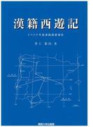 漢籍西遊記 イベリア半島漢籍調査報告