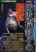 防波堤釣りの極意 まず、1尾釣りたい人へ。そして、夢の爆釣を実現したい人へ贈る超実践的バイブル 新装版 (つり人最強BOOK)