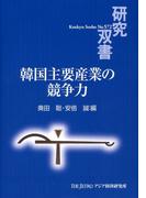 韓国主要産業の競争力 (研究双書)