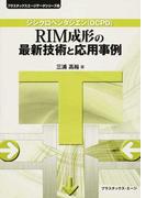 RIM成形の最新技術と応用事例 ジンクロペンタジエン(DCPD) (プラスチックスエージデータシリーズ)