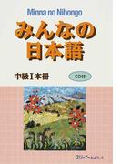 みんなの日本語中級Ⅰ本冊