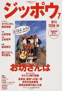 ジッポウ 21世紀のブディストマガジン 7(2008秋) 特集「いま、お坊さんは」