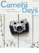 Camera Days アナログカメラ読本 フィルムカメラのある楽しいライフ・スタイル。 (日本カメラMOOK)