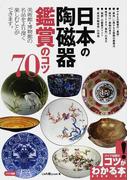 日本の陶磁器鑑賞のコツ70 美術館・博物館の名品をより深く楽しむことができます。