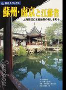 蘇州・南京と江蘇省 上海周辺の水郷地帯の美しき町々 第3版 (旅名人ブックス)
