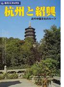杭州と紹興 近代中国文化のルーツ 第3版 (旅名人ブックス)