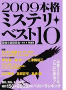 本格ミステリ・ベスト10 2009