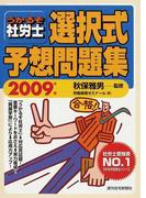 うかるぞ社労士選択式予想問題集 2009年版