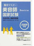 集中マスター美容師国家試験合格対策&模擬問題集 2009年版