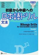 初級から中級への日本語ドリル〈文法〉 英中韓訳付き
